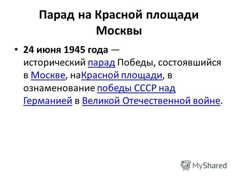 Парад на Красной площади Москвы 24 июня 1945 года исторический парад Победы, состоявшийся в Москве, на Красной площади, в ознаменование победы СССР над Германией в Великой Отечественной войне.парад МосквеКрасной площадипобеды СССР над Германией Велик