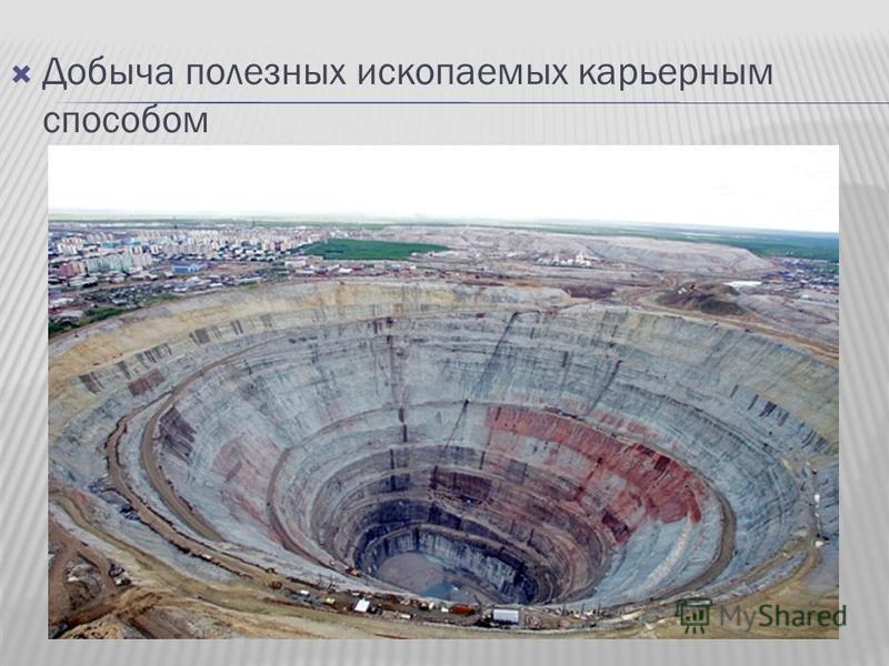 Добыча полезных ископаемых карьерным способом
