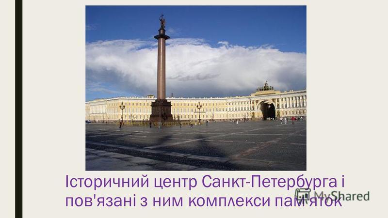 Історичний центр Санкт-Петербурга і пов'язані з ним комплекси пам'яток