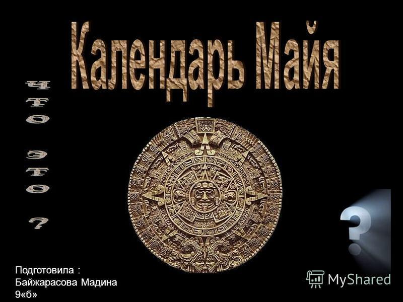 Подготовила : Байжарасова Мадина 9«б»