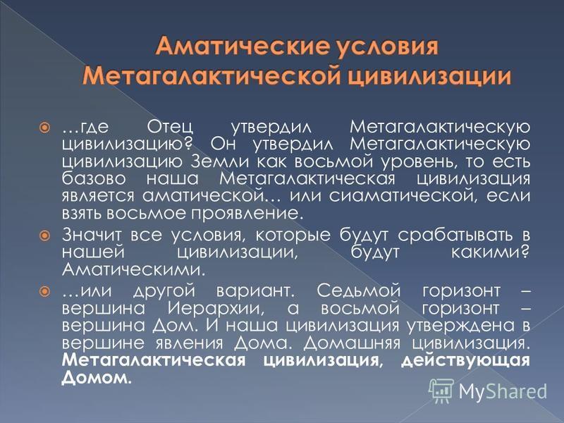 …где Отец утвердил Метагалактическую цивилизацию? Он утвердил Метагалактическую цивилизацию Земли как восьмой уровень, то есть базово наша Метагалактическая цивилизация является грамматической… или сиграмматической, если взять восьмое проявление. Зна