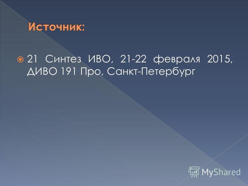 21 Синтез ИВО, 21-22 февраля 2015, ДИВО 191 Про, Санкт-Петербург