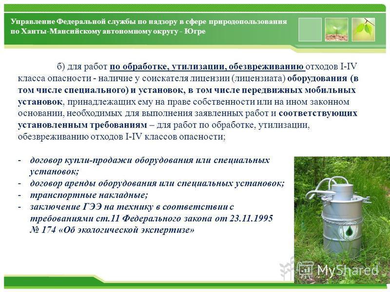 www.themegallery.com Управление Федеральной службы по надзору в сфере природопользования по Ханты-Мансийскому автономному округу - Югре б) для работ по обработке, утилизации, обезвреживанию отходов I-IV класса опасности - наличие у соискателя лицензи