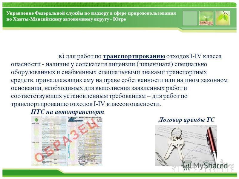 www.themegallery.com Управление Федеральной службы по надзору в сфере природопользования по Ханты-Мансийскому автономному округу - Югре в) для работ по транспортированию отходов I-IV класса опасности - наличие у соискателя лицензии (лицензиата) специ