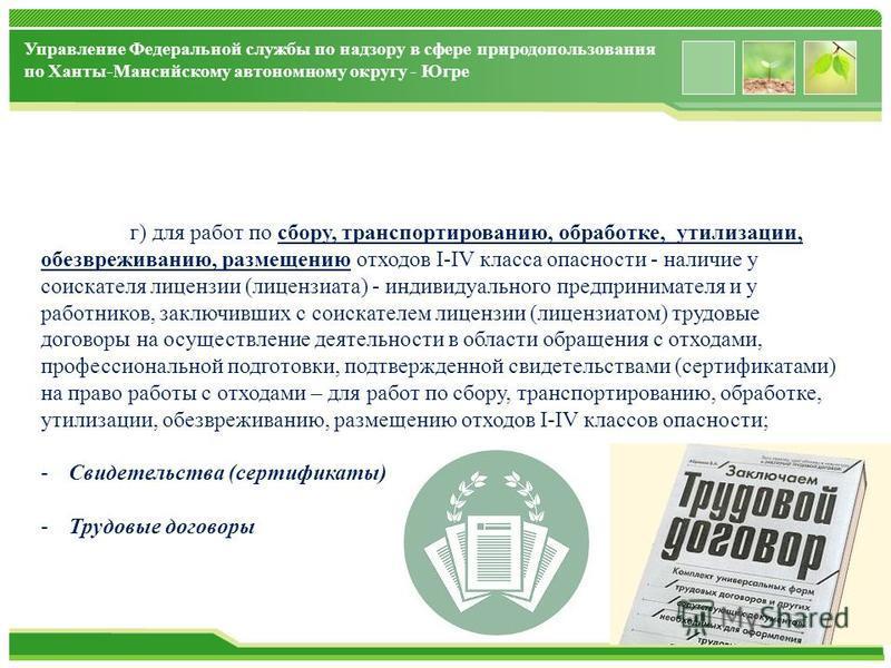 www.themegallery.com Управление Федеральной службы по надзору в сфере природопользования по Ханты-Мансийскому автономному округу - Югре г) для работ по сбору, транспортированию, обработке, утилизации, обезвреживанию, размещению отходов I-IV класса оп