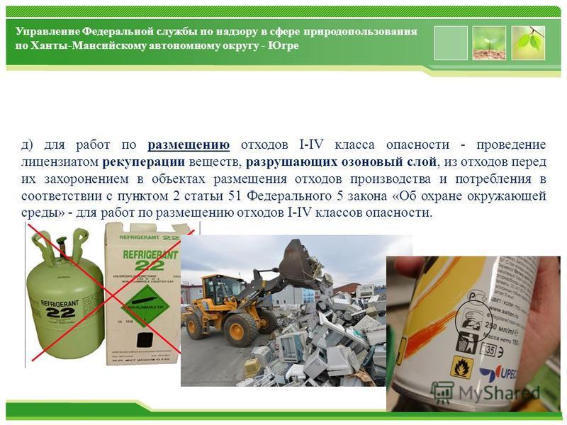 www.themegallery.com Управление Федеральной службы по надзору в сфере природопользования по Ханты-Мансийскому автономному округу - Югре д) для работ по размещению отходов I-IV класса опасности - проведение лицензиатом рекуперации веществ, разрушающих