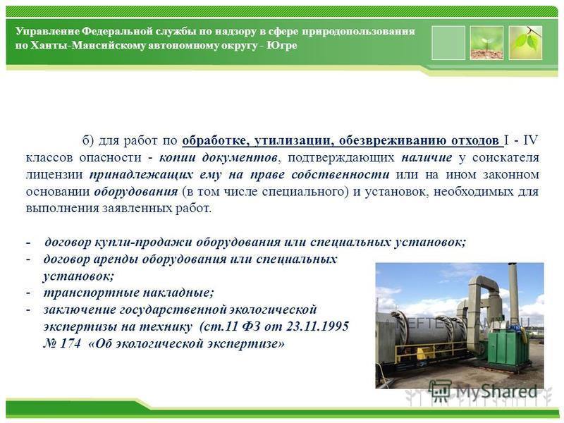 www.themegallery.com Управление Федеральной службы по надзору в сфере природопользования по Ханты-Мансийскому автономному округу - Югре б) для работ по обработке, утилизации, обезвреживанию отходов I - IV классов опасности - копии документов, подтвер