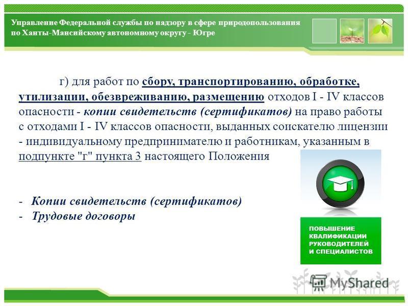 www.themegallery.com Управление Федеральной службы по надзору в сфере природопользования по Ханты-Мансийскому автономному округу - Югре г) для работ по сбору, транспортированию, обработке, утилизации, обезвреживанию, размещению отходов I - IV классов