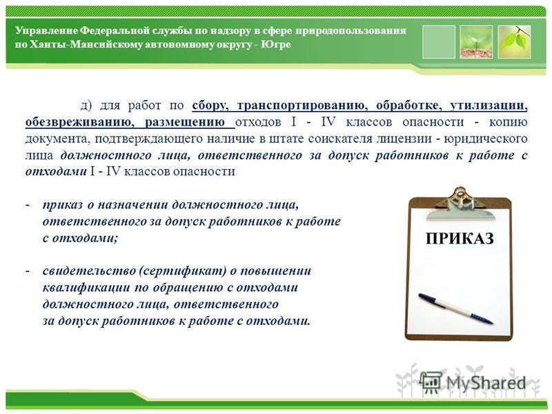 www.themegallery.com Управление Федеральной службы по надзору в сфере природопользования по Ханты-Мансийскому автономному округу - Югре д) для работ по сбору, транспортированию, обработке, утилизации, обезвреживанию, размещению отходов I - IV классов