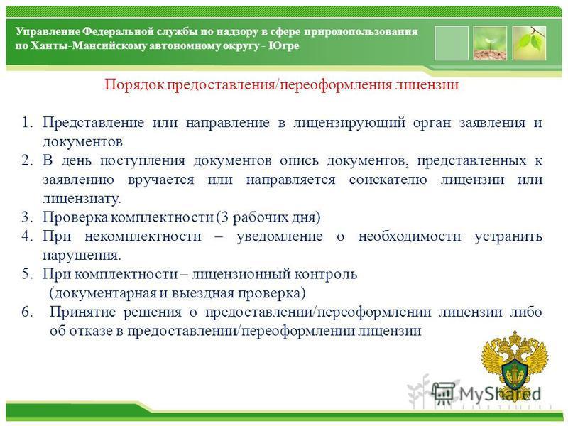 www.themegallery.com Управление Федеральной службы по надзору в сфере природопользования по Ханты-Мансийскому автономному округу - Югре Порядок предоставления/переоформления лицензии 1. Представление или направление в лицензирующий орган заявления и