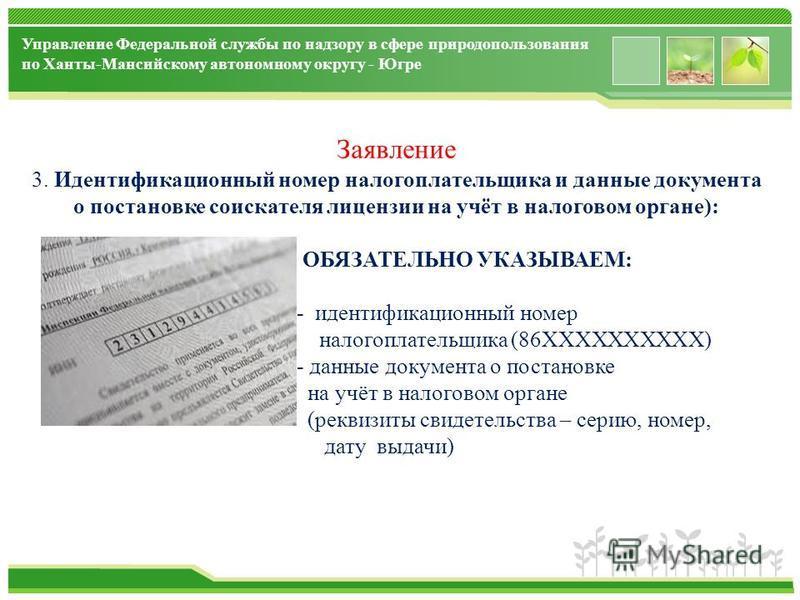 www.themegallery.com Управление Федеральной службы по надзору в сфере природопользования по Ханты-Мансийскому автономному округу - Югре Заявление 3. Идентификационный номер налогоплательщика и данные документа о постановке соискателя лицензии на учёт