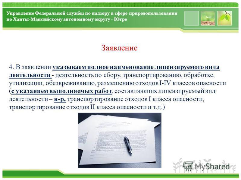 www.themegallery.com Управление Федеральной службы по надзору в сфере природопользования по Ханты-Мансийскому автономному округу - Югре Заявление 4. В заявлении указываем полное наименование лицензируемого вида деятельности - деятельность по сбору, т