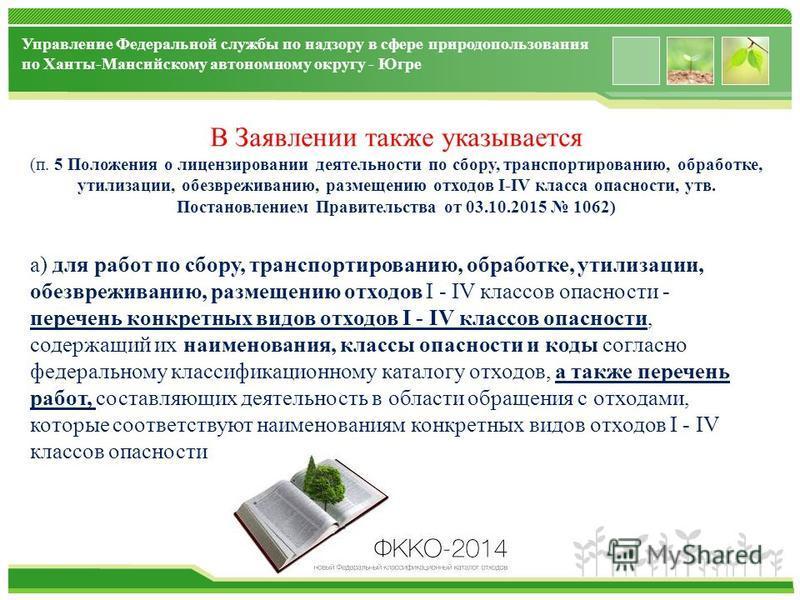 www.themegallery.com Управление Федеральной службы по надзору в сфере природопользования по Ханты-Мансийскому автономному округу - Югре В Заявлении также указывается (п. 5 Положения о лицензировании деятельности по сбору, транспортированию, обработке