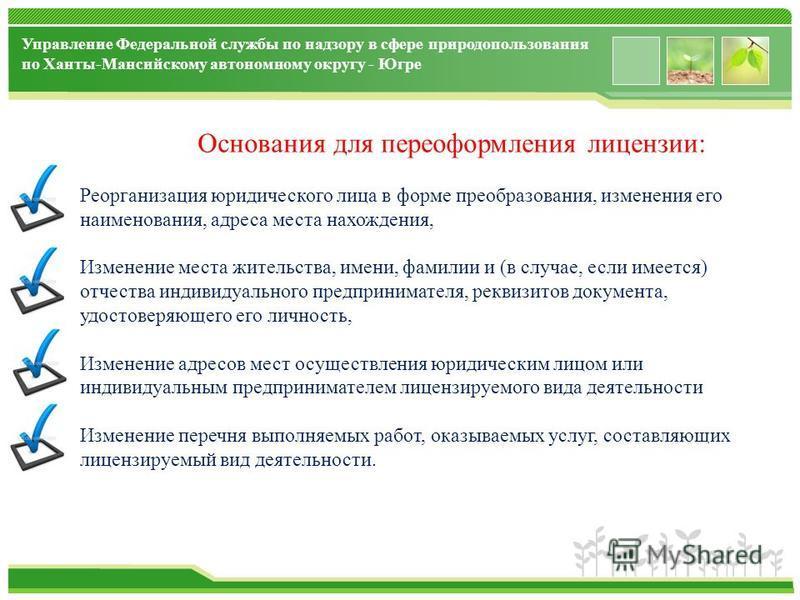 www.themegallery.com Управление Федеральной службы по надзору в сфере природопользования по Ханты-Мансийскому автономному округу - Югре Основания для переоформления лицензии: Реорганизация юридического лица в форме преобразования, изменения его наиме