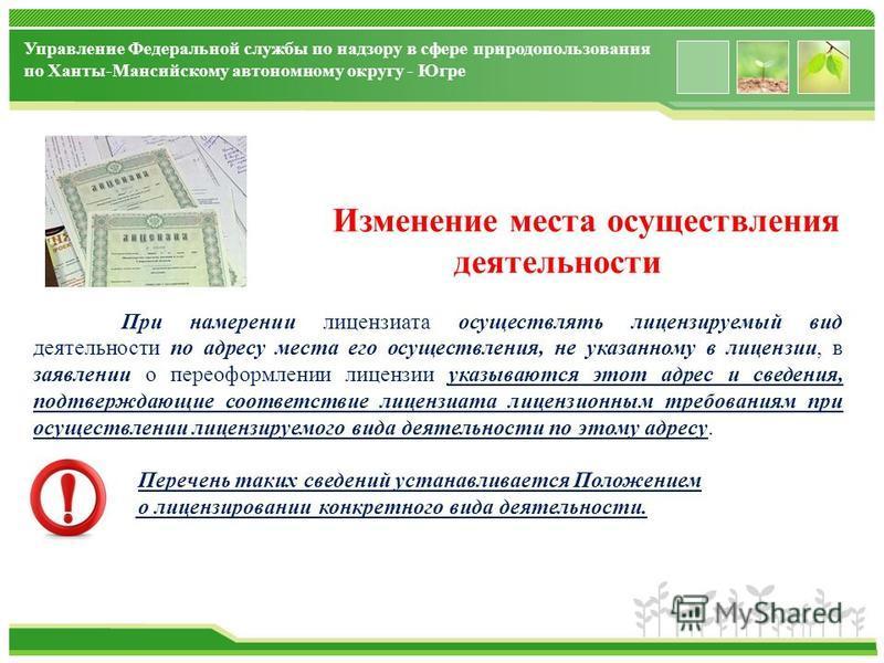 www.themegallery.com Управление Федеральной службы по надзору в сфере природопользования по Ханты-Мансийскому автономному округу - Югре Изменение места осуществления деятельности При намерении лицензиата осуществлять лицензируемый вид деятельности по
