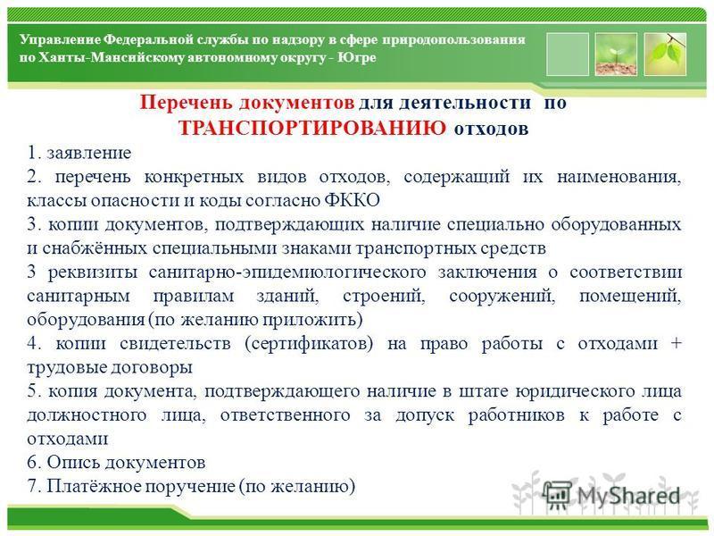 www.themegallery.com Управление Федеральной службы по надзору в сфере природопользования по Ханты-Мансийскому автономному округу - Югре Перечень документов для деятельности по ТРАНСПОРТИРОВАНИЮ отходов 1. заявление 2. перечень конкретных видов отходо