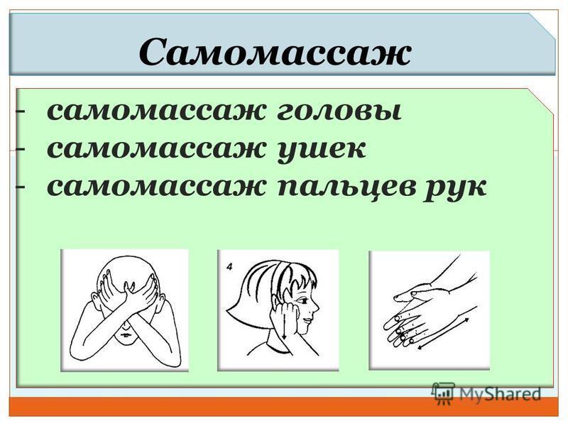 Самомассаж -самомассаж головы -самомассаж ушек -самомассаж пальцев рук