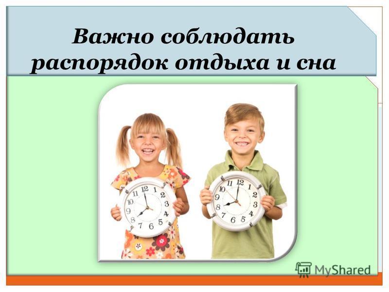 Важано соблюдать распорядок отдыха и сна