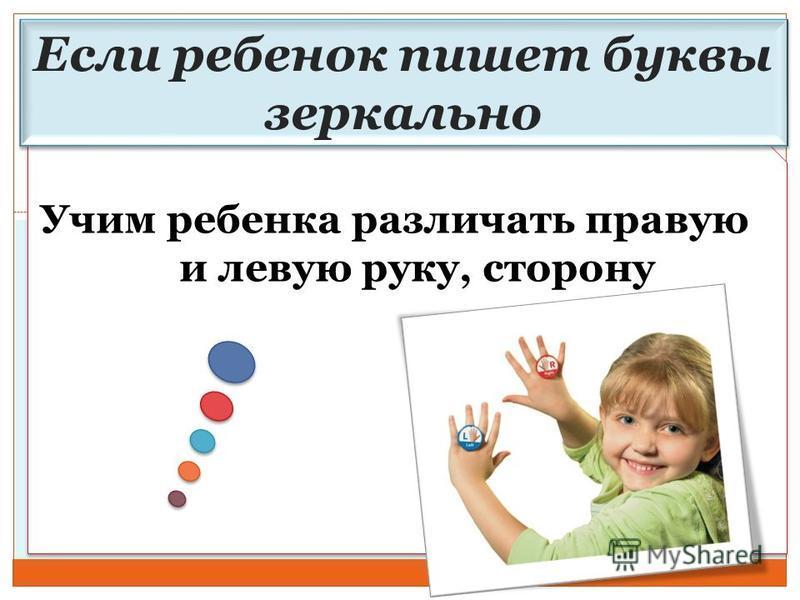 Если ребенок пишет буквы зеркально Если ребенок пишет буквы зеркально Учим ребенка различать правую и левую руку, сторону