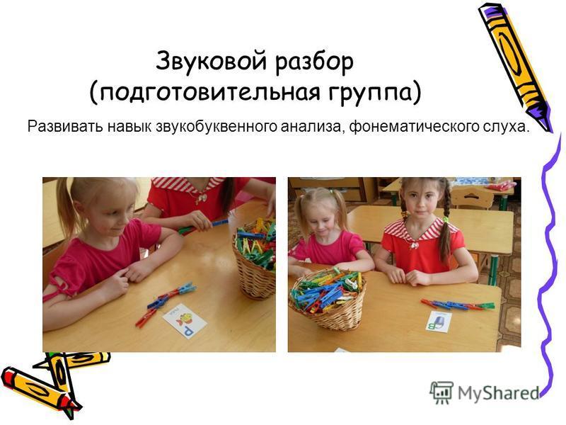 Звуковой разбор (подготовительная группа) Развивать навык звукобуквенного анализа, фонематического слуха.
