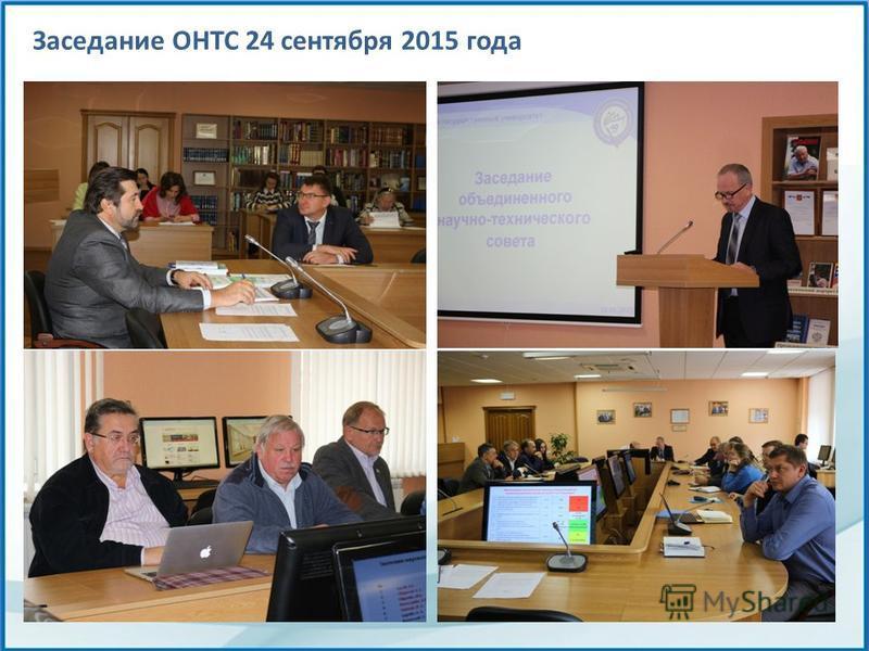 Заседание ОНТС 24 сентября 2015 года