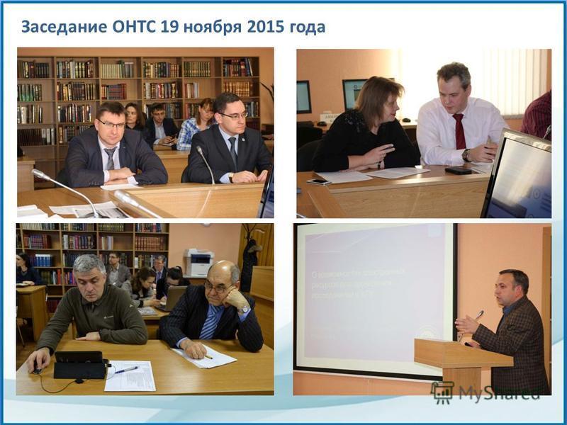 Заседание ОНТС 19 ноября 2015 года