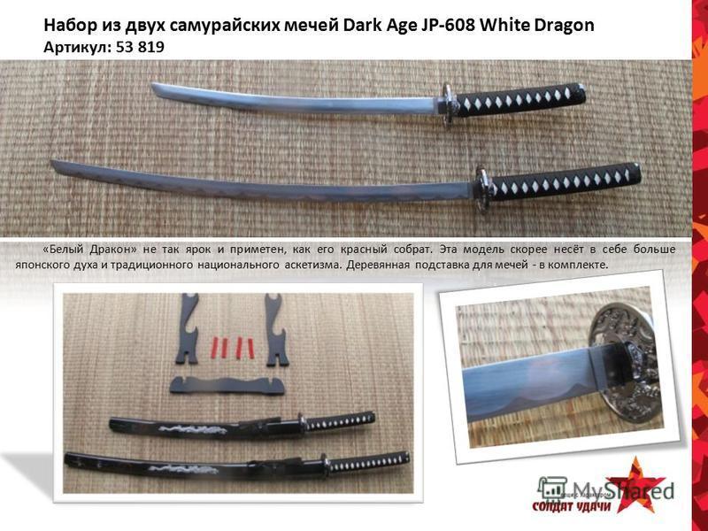 Набор из двух самурайских мечей Dark Age JP-608 White Dragon Артикул: 53 819 «Белый Дракон» не так ярок и приметен, как его красный собрат. Эта модель скорее несёт в себе больше японского духа и традиционного национального аскетизма. Деревянная подст