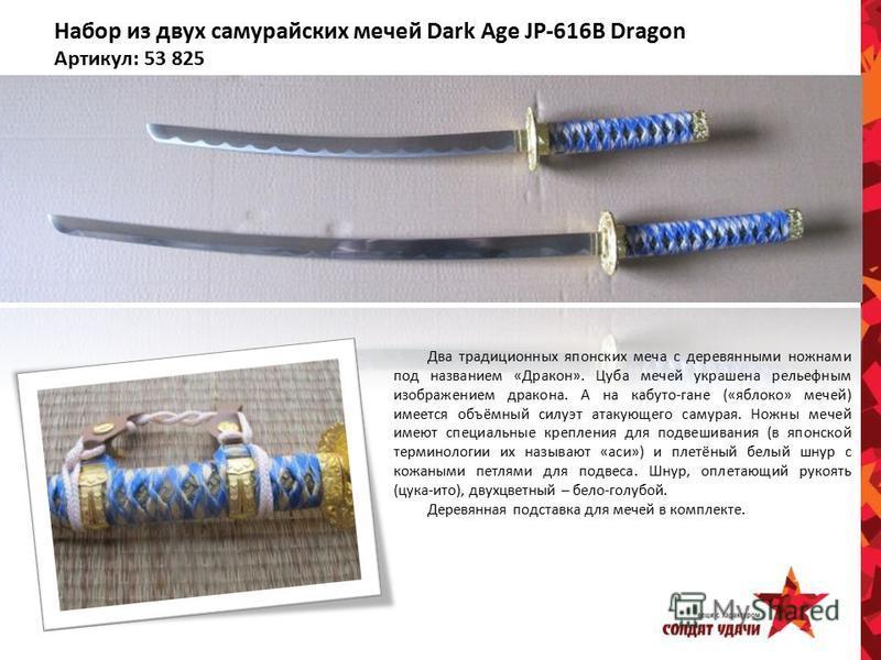 Набор из двух самурайских мечей Dark Age JP-616B Dragon Артикул: 53 825 Два традиционных японских меча с деревянными ножнами под названием «Дракон». Цуба мечей украшена рельефным изображением дракона. А на кабуто-гане («яблоко» мечей) имеется объёмны