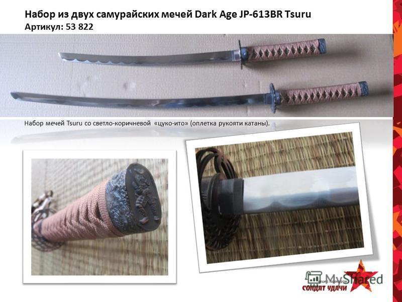 Набор из двух самурайских мечей Dark Age JP-613BR Tsuru Артикул: 53 822 Набор мечей Tsuru со светло-коричневой «цука-ито» (оплетка рукояти катаны).