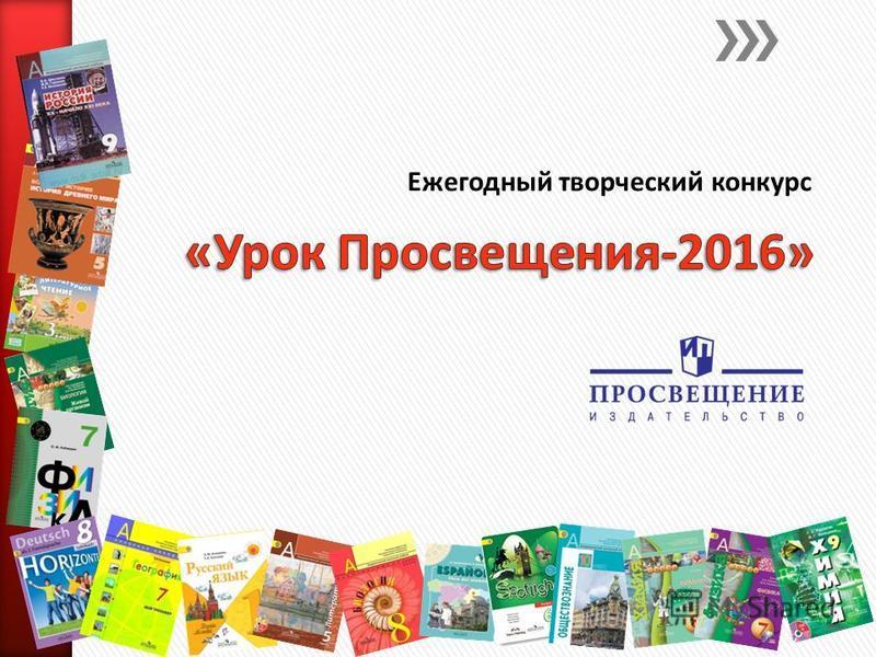 Ежегодный творческий конкурс