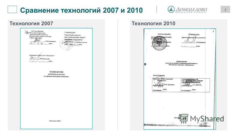 3 Сравнение технологий 2007 и 2010 2 Технология 2007Технология 2010