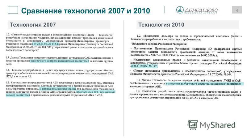 4 Сравнение технологий 2007 и 2010 2 Технология 2007Технология 2010