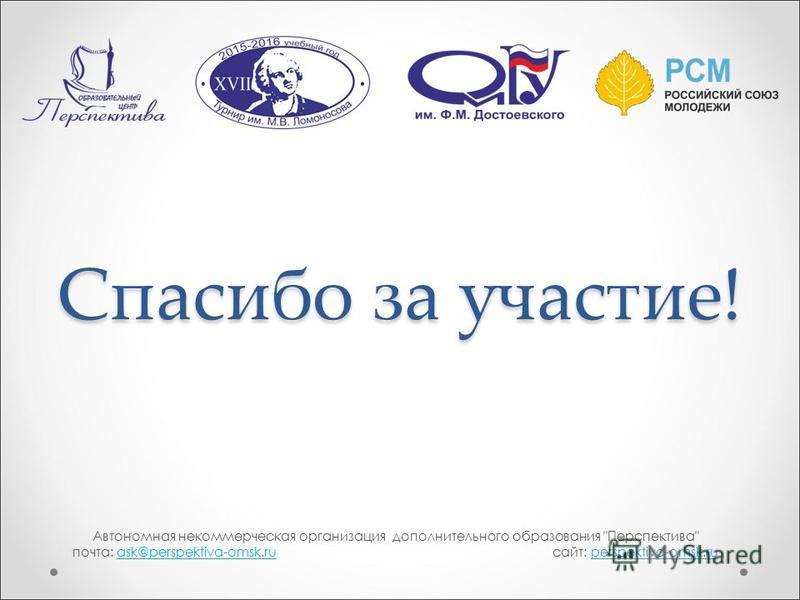 Спасибо за участие! Автономная некоммерческая организация дополнительного образования Перспектива почта: ask@perspektiva-omsk.ru сайт: perspektiva-omsk.ru perspektiva-omsk.ru