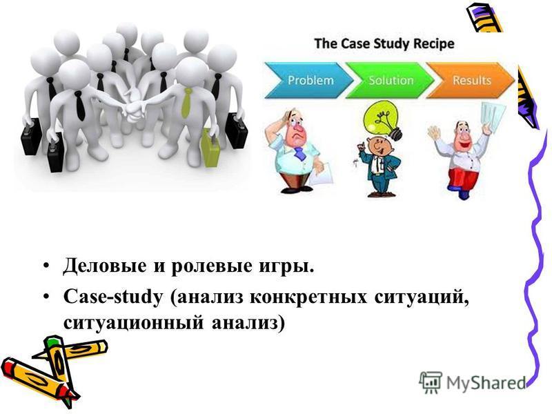 Деловые и ролевые игры. Case-study (анализ конкретных ситуаций, ситуационный анализ)