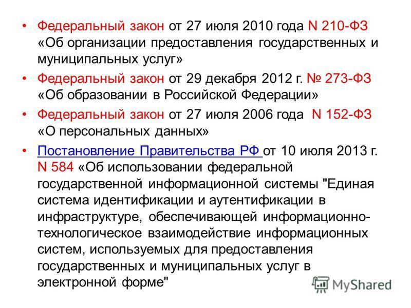 Федеральный закон от 27 июля 2010 года N 210-ФЗ «Об организации предоставления государственных и муниципальных услуг» Федеральный закон от 29 декабря 2012 г. 273-ФЗ «Об образовании в Российской Федерации» Федеральный закон от 27 июля 2006 года N 152-