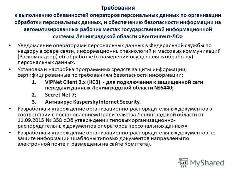 Требования к выполнению обязанностей операторов персональных данных по организации обработки персональных данных, и обеспечению безопасности информации на автоматизированных рабочих местах государственной информационной системы Ленинградской области