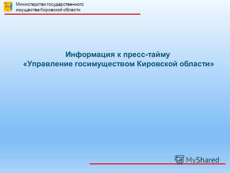 Информация к пресс-тайму «Управление госимуществом Кировской области» Министерство государственного имущества Кировской области