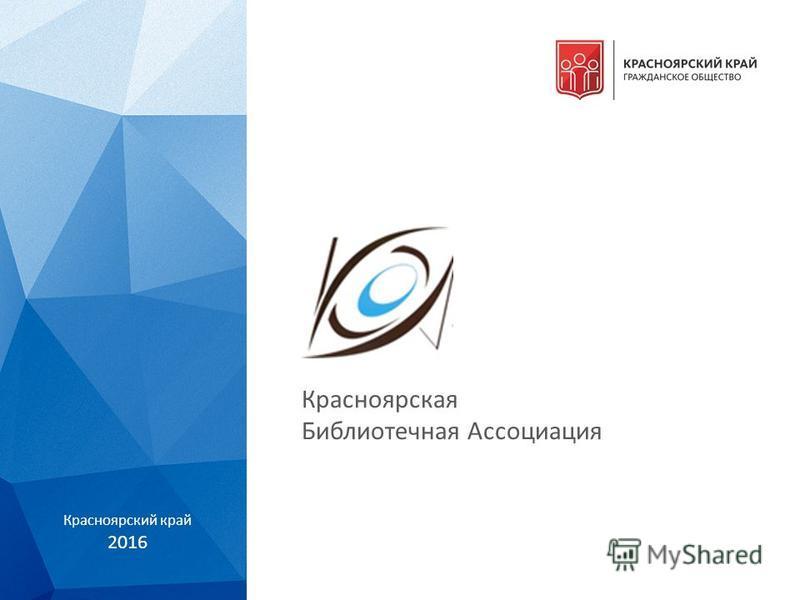 Красноярская Библиотечная Ассоциация Красноярский край 2016