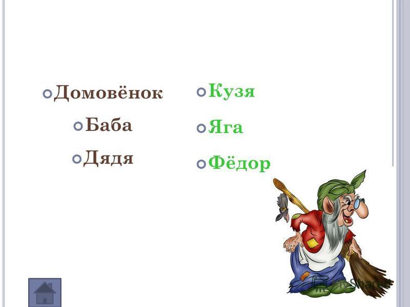 Домовёнок Баба Дядя Кузя Яга Фёдор