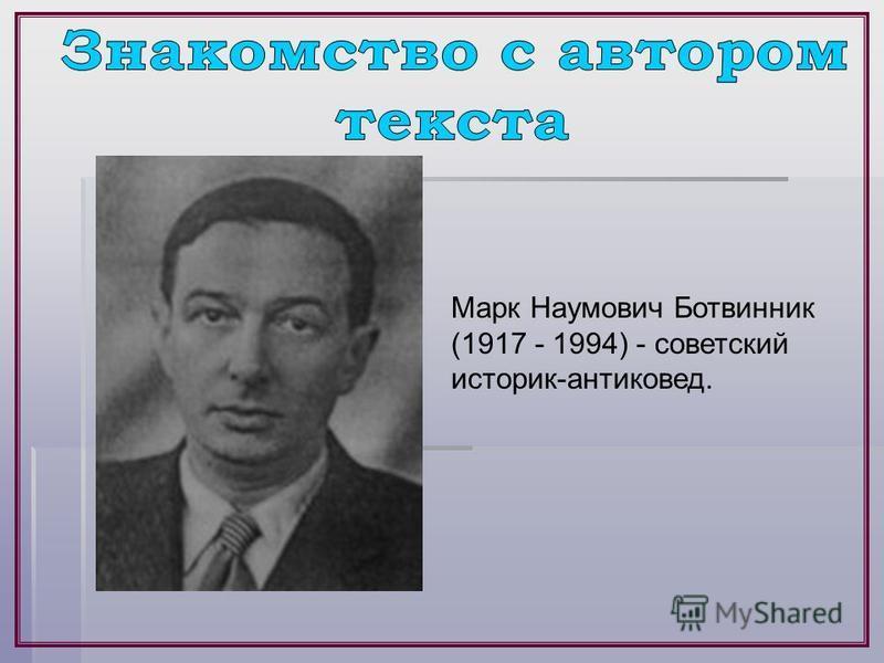 Марк Наумович Ботвинник (1917 - 1994) - советский историк-антиковед.
