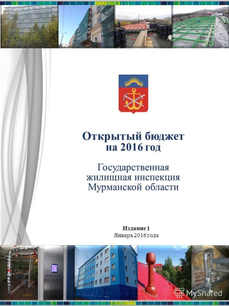 Открытый бюджет на 2016 год Государственная жилищная инспекция Мурманской области Издание 1 Январь 2016 года