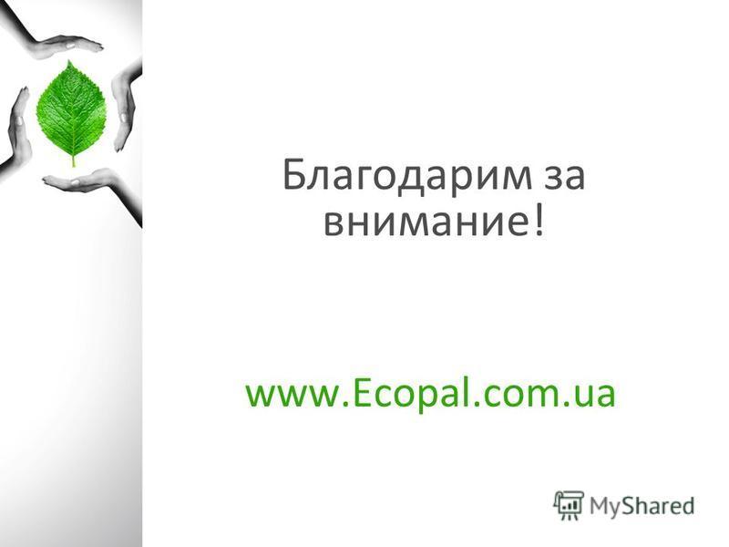 Благодарим за внимание! www.Ecopal.com.ua