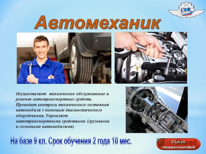 Осуществляет техническое обслуживание и ремонт автотранспортных средств. Проводит контроль технического состояния автомобиля с помощью диагностического оборудования. Управляет автотранспортными средствами (грузовыми и легковыми автомобилями)