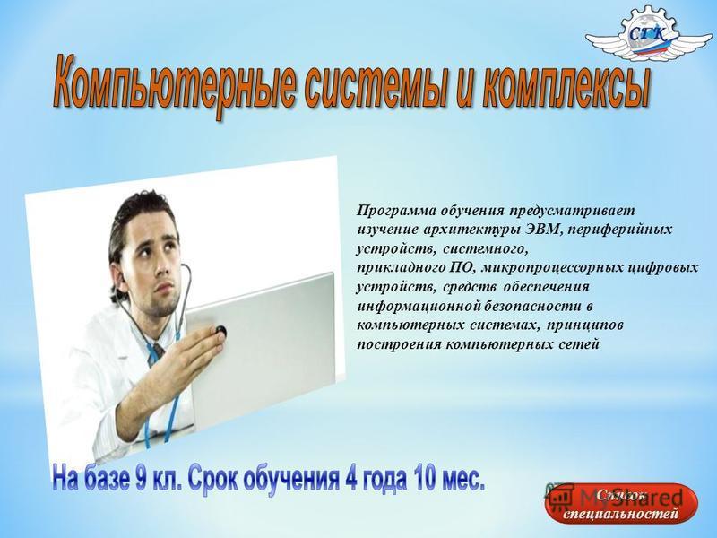 Программа обучения предусматривает изучение архитектуры ЭВМ, периферийных устройств, системного, прикладного ПО, микропроцессорных цифровых устройств, средств обеспечения информационной безопасности в компьютерных системах, принципов построения компь