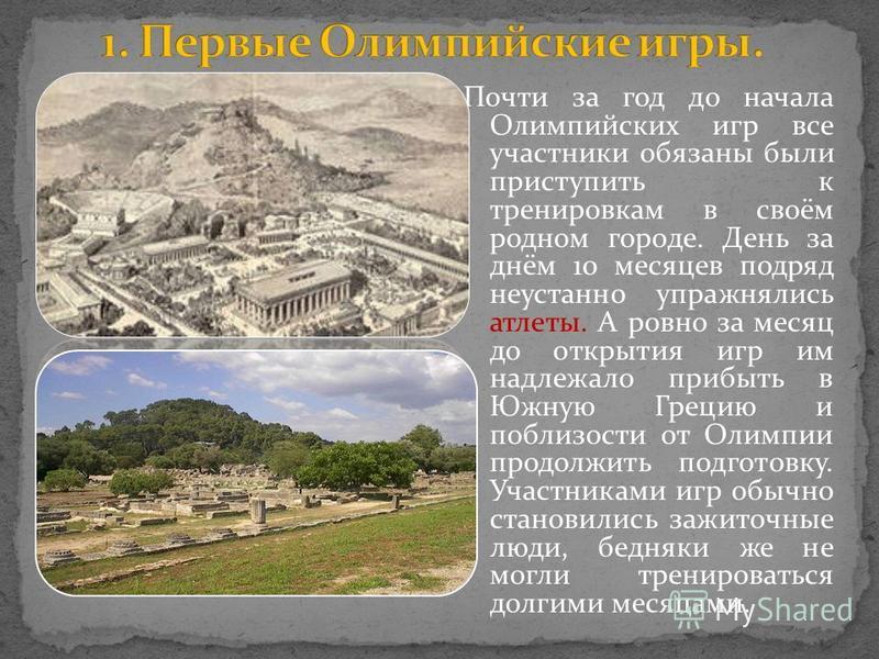Руины храма Зевса в Олимпии. В состязаниях могли принимать участие все свободные греки. Однако женщинам запрещалось присутствовать даже в роли зрительниц. Олимпийские игры были посвящены Зевсу: это был чисто мужской праздник. Рассказывали, что одна с