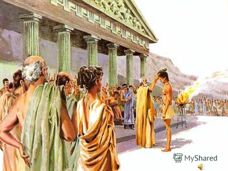 В пятый заключительный день перед храмом Зевса ставили стол из золота и слоновой кости. На нём лежали награды. Победители один за другим подходили к главному судье и получали заслуженные награды. Победителей Олимпиады – олимпиоников награждали пальмо