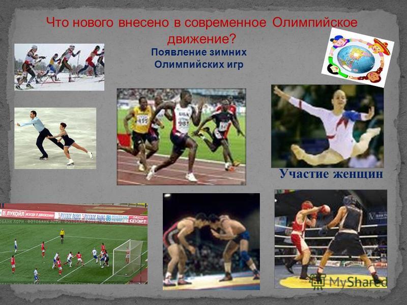 «Быстрее, выше, сильнее» Европа Африка Америка Азия Австралия О каком главном отличии современной Олимпиады от тех, которые были в Древней Греции, свидетельствует ее эмблема – пять олимпийских колец?