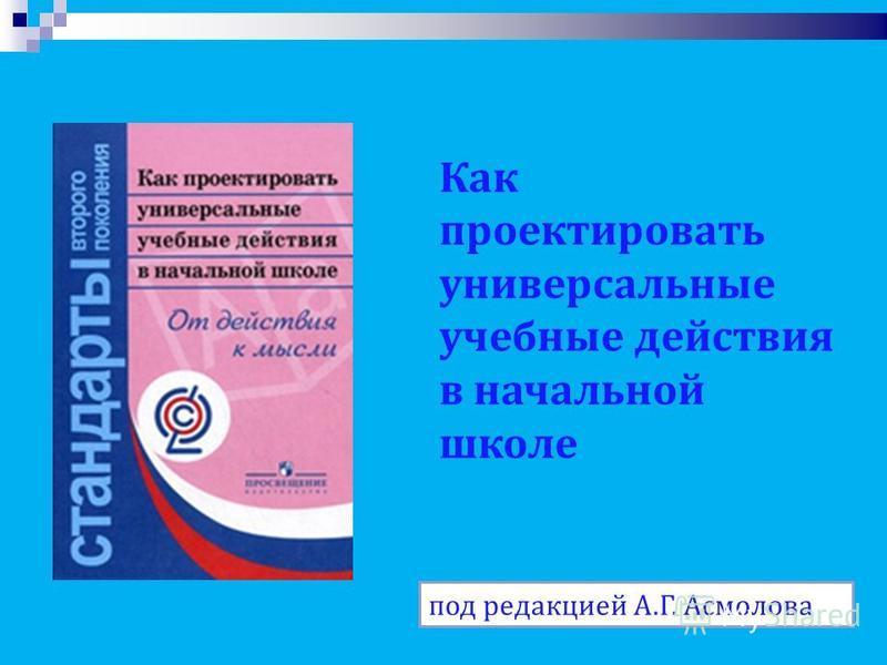 Как проектировать универсальные учебные действия в начальной школе под редакцией А.Г. Асмолова