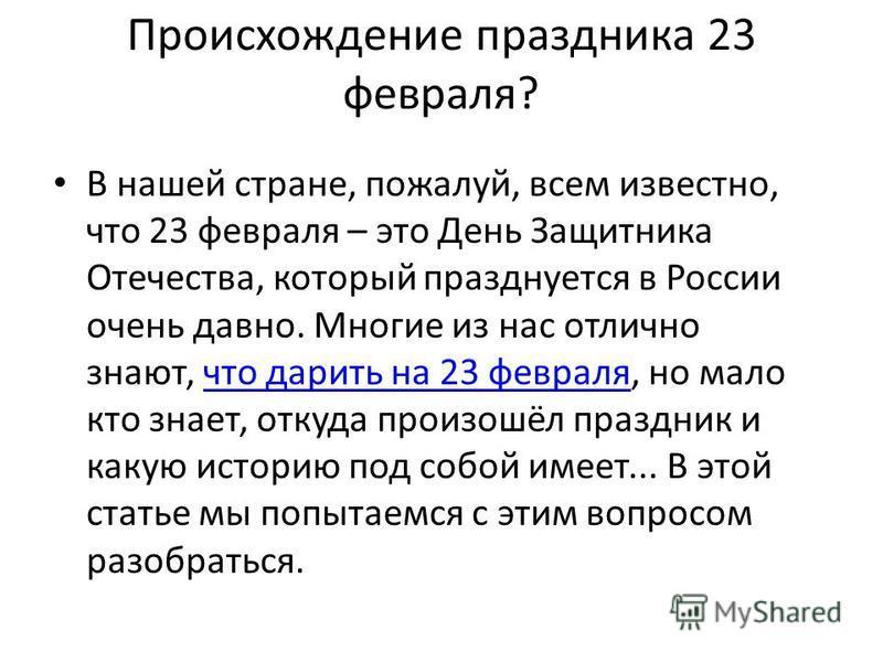 Происхождение праздника 23 февраля? В нашей стране, пожалуй, всем известно, что 23 февраля – это День Защитника Отечества, который празднуется в России очень давно. Многие из нас отлично знают, что дарить на 23 февраля, но мало кто знает, откуда прои