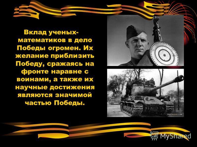 По многим параметрам к концу войны наши танки, самолеты, артиллерийские орудия стали совершеннее тех, которые противопоставлял нам враг. Нельзя забывать, что в конце войны мы вынуждены были вплотную заняться созданием собственного атомного оружия, а